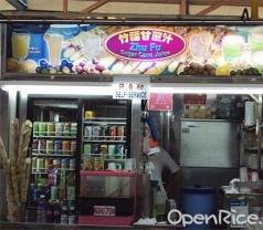 Zhu Fu Sugar Cane Juice Photos