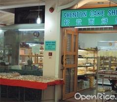Shenton Cake Shop Photos