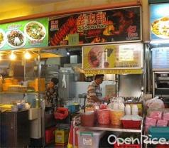 Old Chong Pang BBQ Chicken Wings Photos