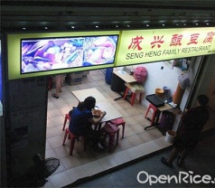 Seng Heng Family Restaurant Photos