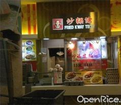 Ah Hui Fried Kway Teow Photos