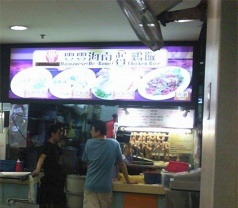 Hainanese De-Bone Chicken Rice - Yong Yun Yishun 81 Foodcourt Photos