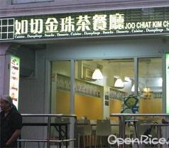 Joo Chiat Kim Choo Caf� Photos