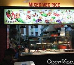 Mixed Vegetable Rice - Best Café Photos