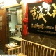 The Magic of Chongqing Hot Pot Pte Ltd (Tanglin Shopping Centre)