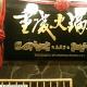 The Magic of Chongqing Hot Pot Pte Ltd (Tanglin Shopping Centre)