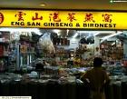 Eng San Ginseng & Birdnest Photos
