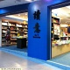 Du Yi Book Shop (Chinatown Point)