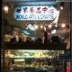 World Arts & Crafts (Chinatown Point)