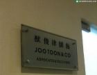 Joo Toon & Co. Photos