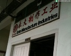 Enta Manufacture Industries Photos