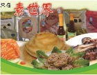Vegetarian World Foods Trading Photos