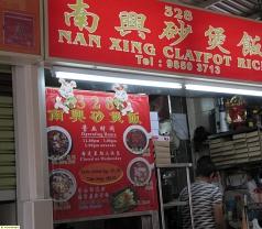 Nan Xing Claypot Rice Photos