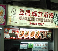 Ah Hock Fried Oyster Hougang Photos