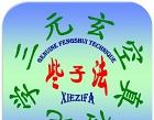 Xuan Yi Geomancy Consultancy Photos