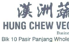 Hung Chew Vegetables Wholesaler Photos
