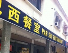 Par Shi Restaurant Photos
