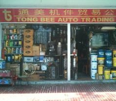 Tong Bee Auto Trading Co. Photos