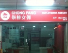 Chong Pang Employment Agency Photos
