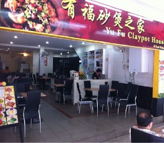 Yu Fu Claypot House Pte Ltd Photos