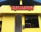 Kong Hwa Chan Trading Pte Ltd Photos
