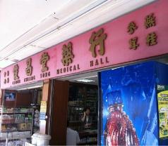 Choon Chiang Tong Medical Hall Photos