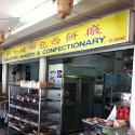 Singapore Cake Shop (HDB Toa Payoh)