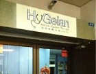Hygeian Medical Supplies Pte Ltd Photos