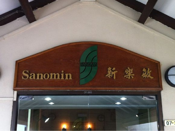 Sanomin (S) Pte Ltd (New Bridge Centre)