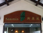 Sanomin (S) Pte Ltd Photos