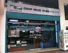 Chop Hock Heng Pte Ltd Photos