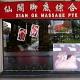 Xian Ge Massage (HDB Crawford)