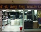 Kong Seng Textiles Co. Photos