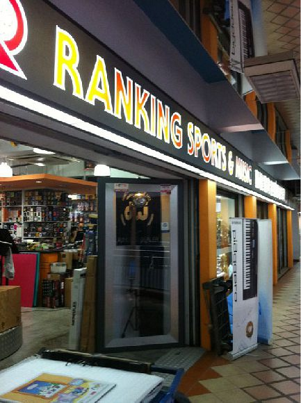 Ranking Sports & Music (Bras Basah Complex)