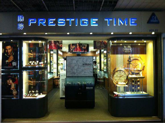 Prestige Time (Bras Basah Complex)