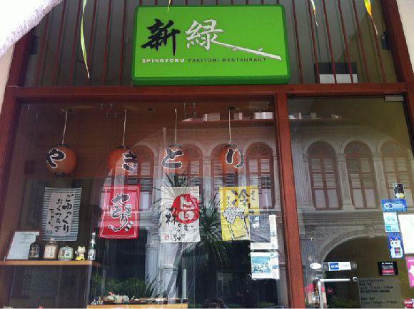 Shinryoku Yakitori Restaurant (Tan See Swan & Sons Building)