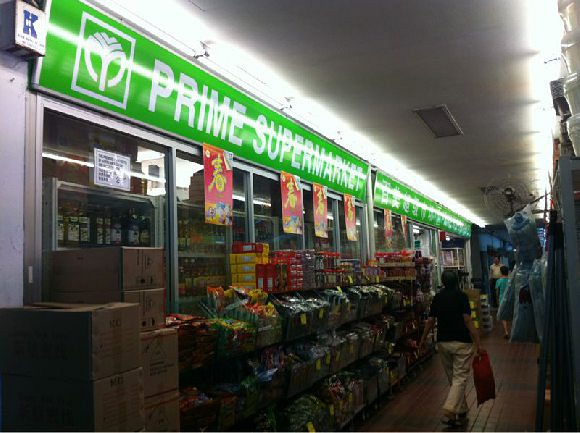 Prime Supermarket Ltd (HDB King George's)