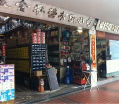 Weng Hock Hardware Pte Ltd Photos