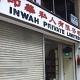 Inwah Pte Ltd (King George's Building)