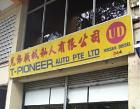 T-pioneer Auto Pte Ltd Photos