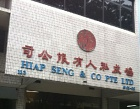Hiap Seng & Co. Pte Ltd Photos