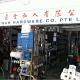 Keng Wah Hardware Company Private Limited (HDB Maude)
