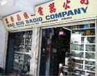 Rad Son Radio Co. Photos