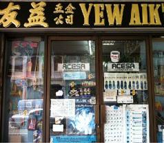 Yew Aik Hardware Co. Photos