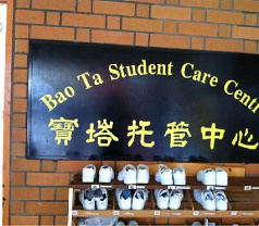 Bao Ta Student Care Centre Pte Ltd Photos