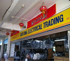 Guo Xing Electrical Trading Photos