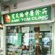 AMK TCM Clinic shop front
