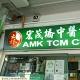 AMK TCM Clinic signage