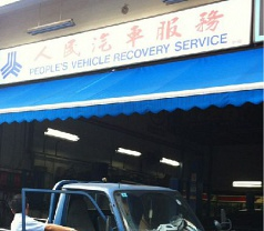 People's Vehicle Recovery Service Photos