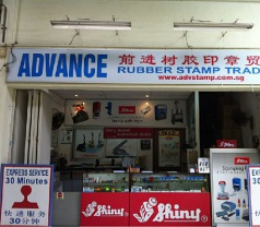 Advance Rubber Stamp Trading Photos